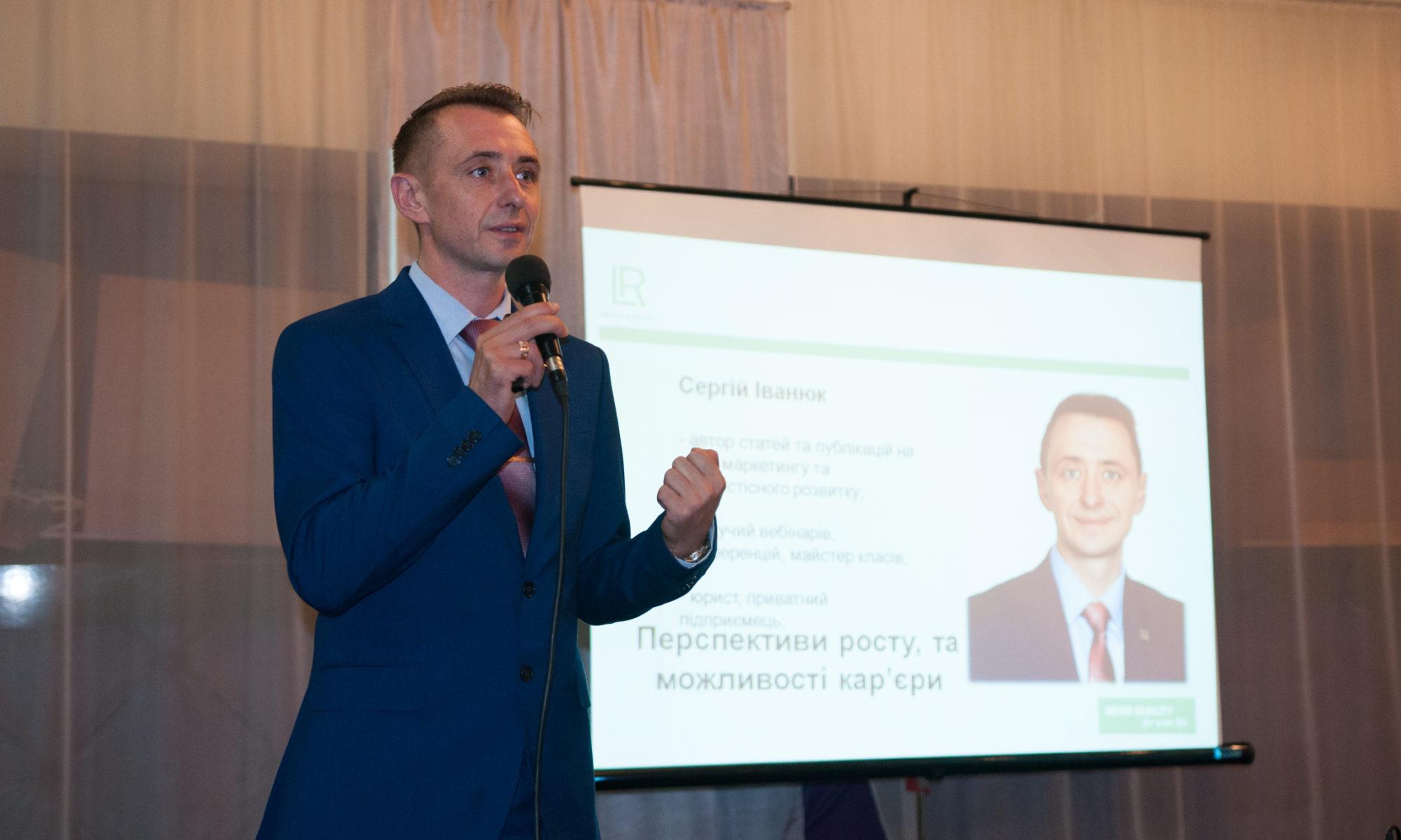 Сергій Іванюк